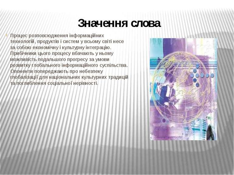 Значення слова Процес розповсюдження інформаційних технологій, продуктів і си...