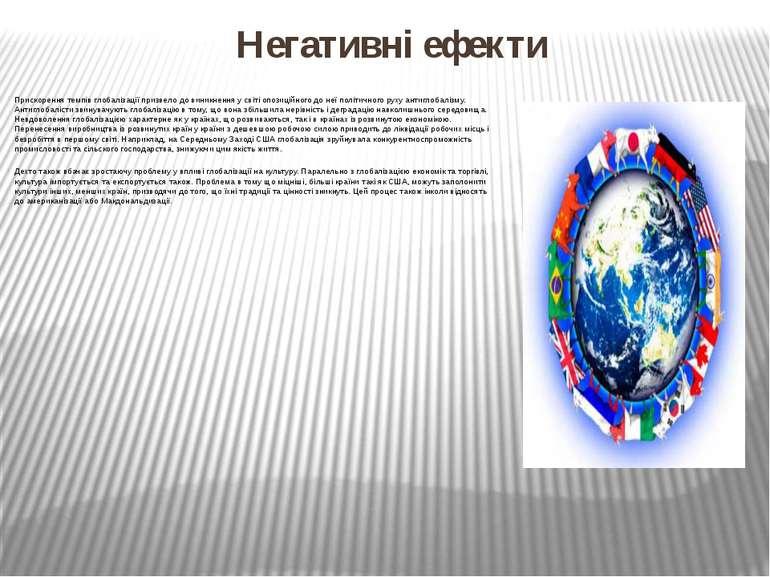 Негативні ефекти Прискорення темпів глобалізації призвело до виникнення у сві...