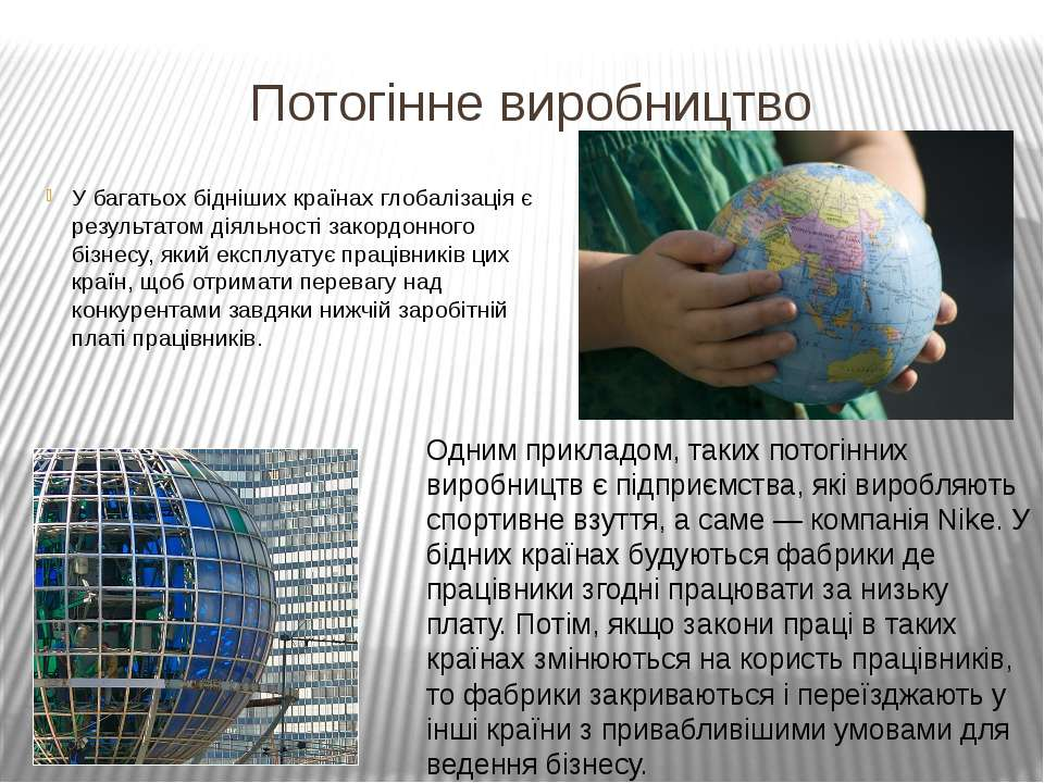 Потогінне виробництво У багатьох бідніших країнах глобалізація є результатом ...