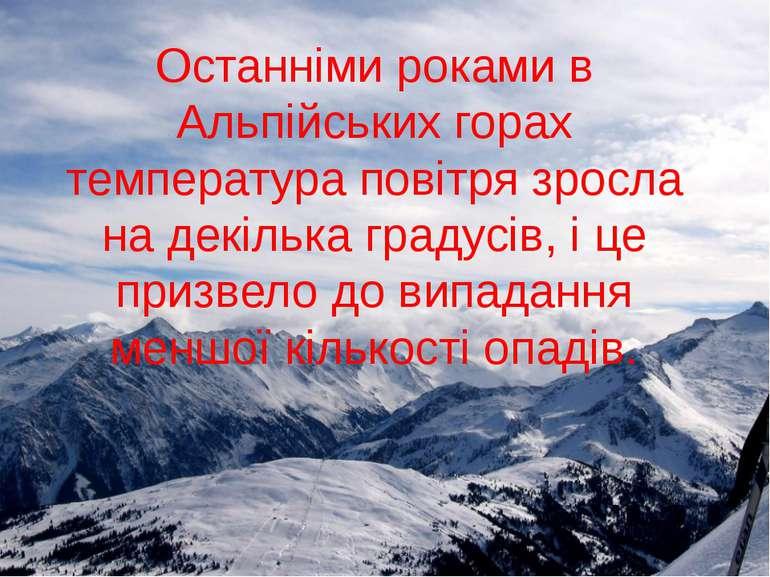 Останніми роками в Альпійських горах температура повітря зросла на декілька г...