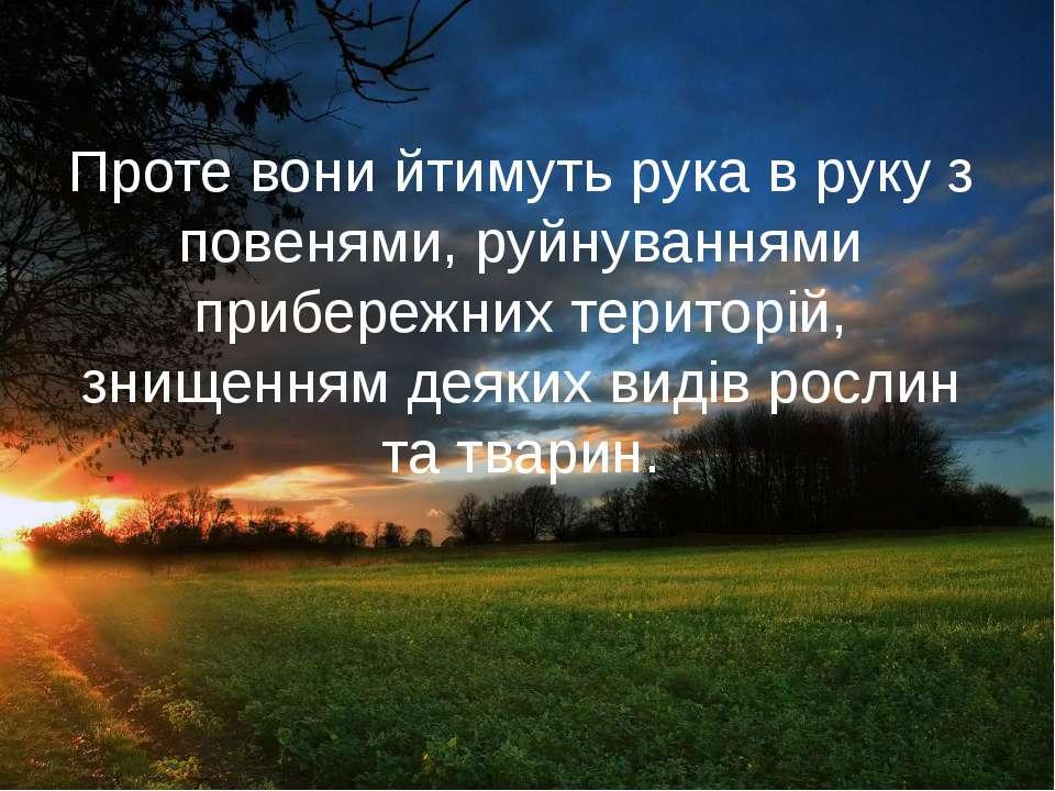 Проте вони йтимуть рука в руку з повенями, руйнуваннями прибережних територій...