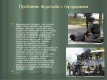 Проблема боротьби з тероризмом Міжнародний тероризм став однією з найгостріши...
