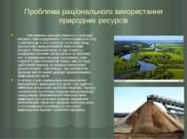 Проблема раціонального використання природних ресурсів Чим повніше використов...
