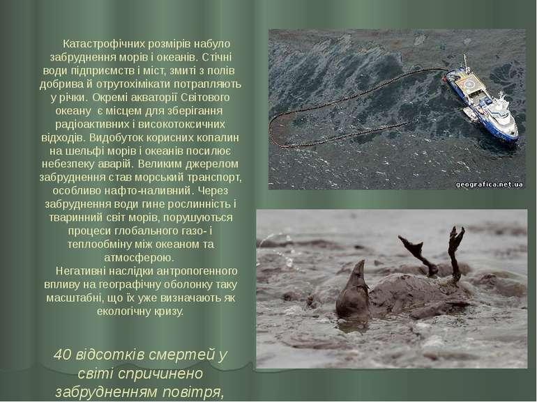 Катастрофічних розмірів набуло забруднення морів і океанів. Стічні води підпр...