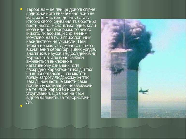 Тероризм – це явище доволі спірне і однозначного визначення воно не має, зате...