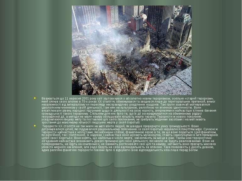 Вважається що 11 вересня 2001 року світ зіштовхнувся з абсолютно новим терори...
