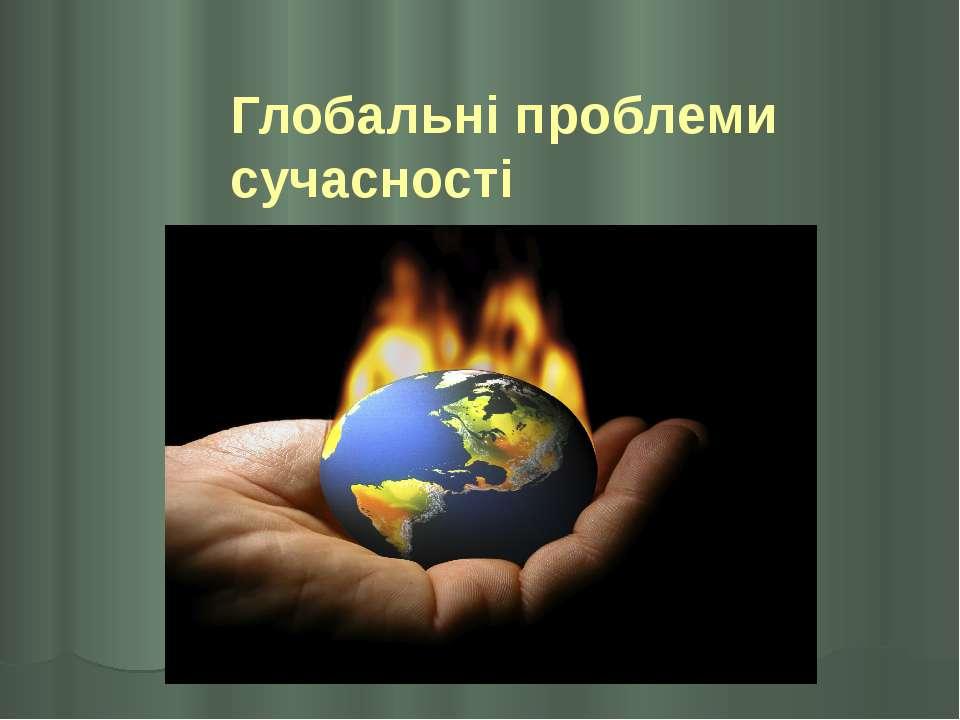 Глобальні проблеми сучасності