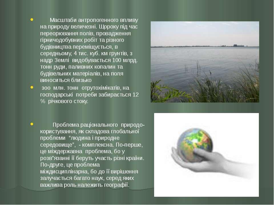 Масштаби антропогенного впливу на природу величезні. Щороку під час переорюва...