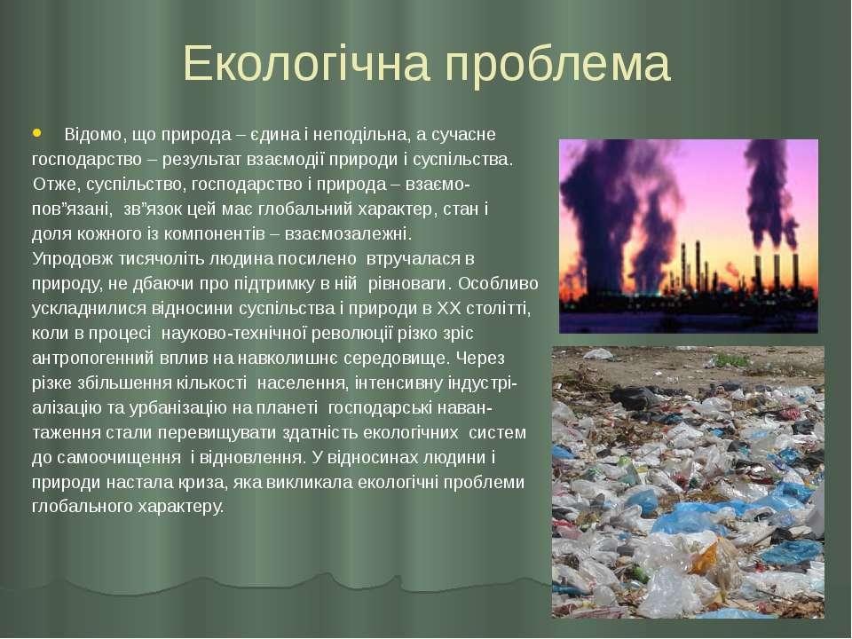 Екологічна проблема Відомо, що природа – єдина і неподільна, а сучасне господ...