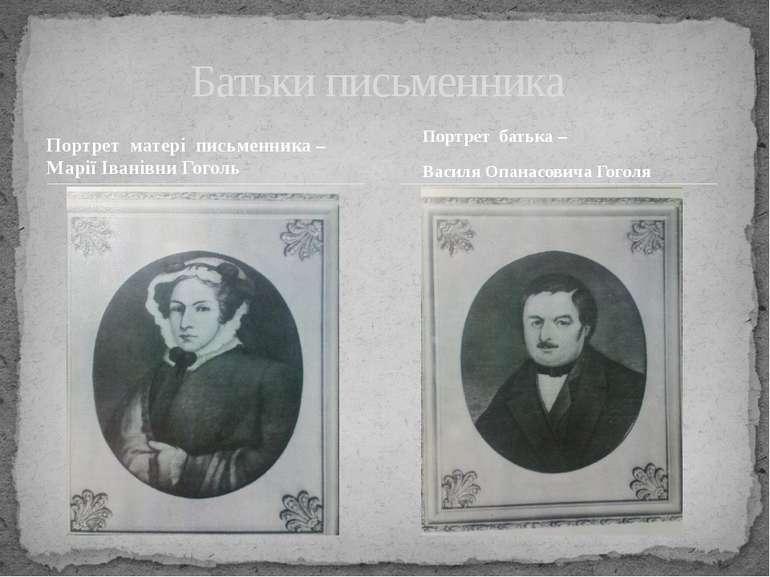 Портрет матері письменника – Марії Іванівни Гоголь Батьки письменника Портрет...