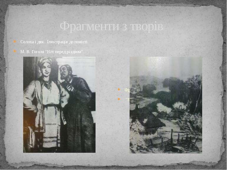 """Фрагменти з творів Солоха і дяк. Ілюстрація до повісті М. В. Гоголя """"Ніч пере..."""