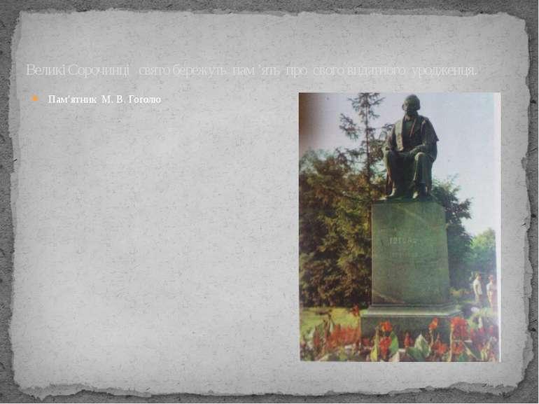 Пам'ятник М. В. Гоголю Великі Сорочинці свято бережуть пам 'ять про свого вид...
