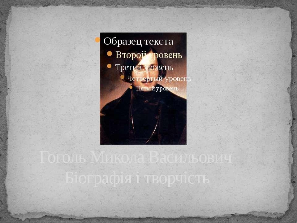 Гоголь Микола Васильович Біографія і творчість
