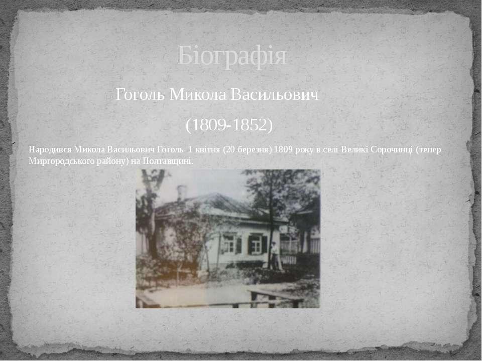 Гоголь Микола Васильович (1809-1852) Народився Микола Васильович Гоголь 1 кві...