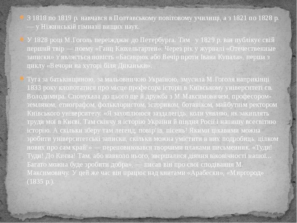 З 1818 по 1819 р. навчався в Полтавському повітовому училищі, а з 1821 по 182...