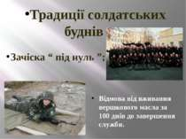 """Традиції солдатських буднів Зачіска """" під нуль """"; Відмова від вживання вершко..."""