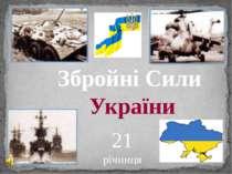 Збройні Сили України 21 річниця