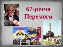 67-річчя Перемоги