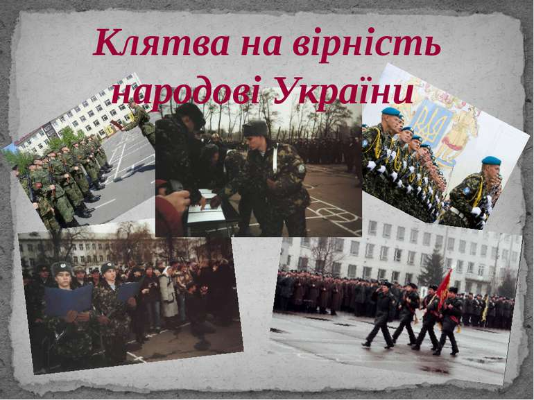 Клятва на вірність народові України