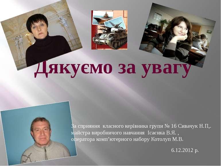 За сприяння класного керівника групи № 16 Сивачук Н.П,. майстра виробничого н...