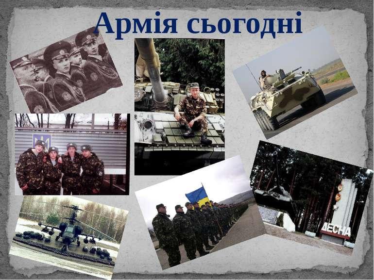 Армія сьогодні