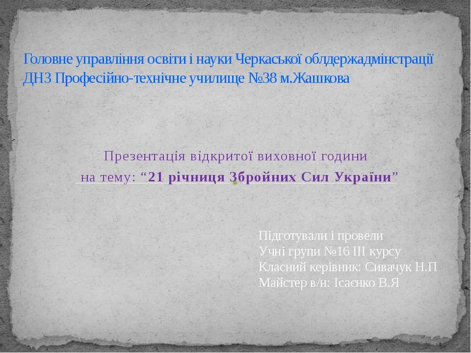 """Презентація відкритої виховної години на тему: """"21 річниця Збройних Сил Украї..."""
