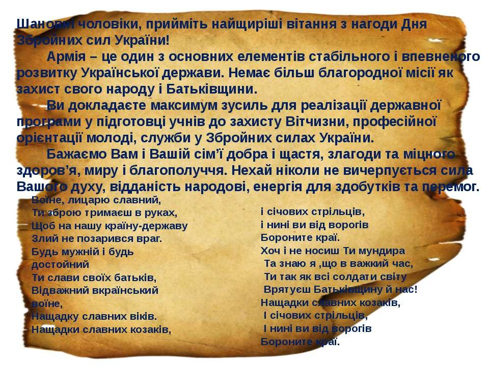 Шановні чоловіки, прийміть найщиріші вітання з нагоди Дня Збройних сил Україн...