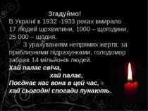 Згадуймо! В Україні в 1932 -1933 роках вмирало 17 людей щохвилини, 1000 – щог...
