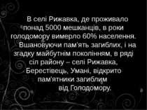 В селі Рижавка, де проживало понад 5000 мешканців, в роки голодомору вимерло ...