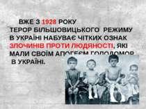 ВЖЕ З 1928 РОКУ ТЕРОР БІЛЬШОВИЦЬКОГО РЕЖИМУ В УКРАЇНІ НАБУВАЄ ЧІТКИХ ОЗНАК ЗЛ...