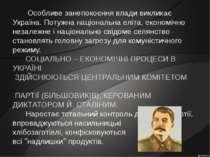 Особливе занепокоєння влади викликає Україна. Потужна національна еліта, екон...