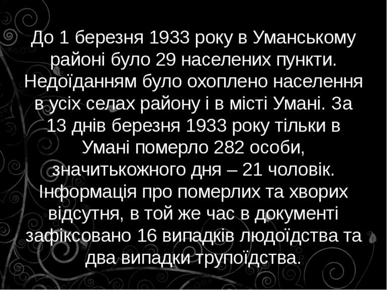 До 1 березня 1933 року в Уманському районі було 29 населених пункти. Недоїдан...