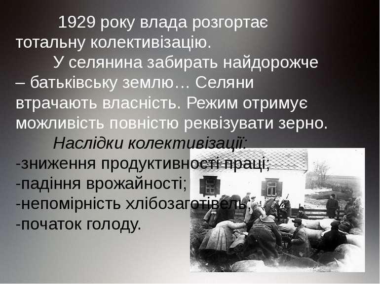 1929 року влада розгортає тотальну колективізацію. У селянина забирать найдор...