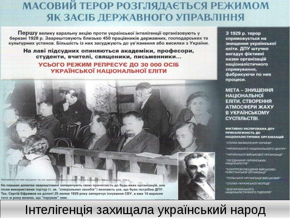 Інтелігенція захищала український народ