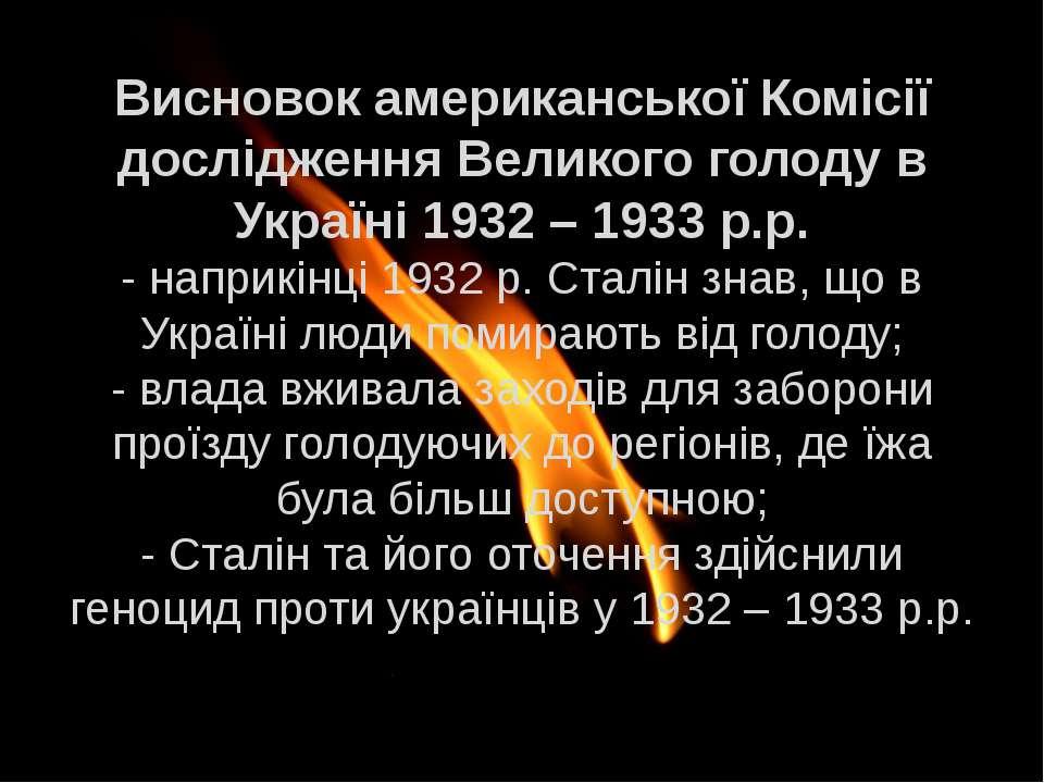 Висновок американської Комісії дослідження Великого голоду в Україні 1932 – 1...