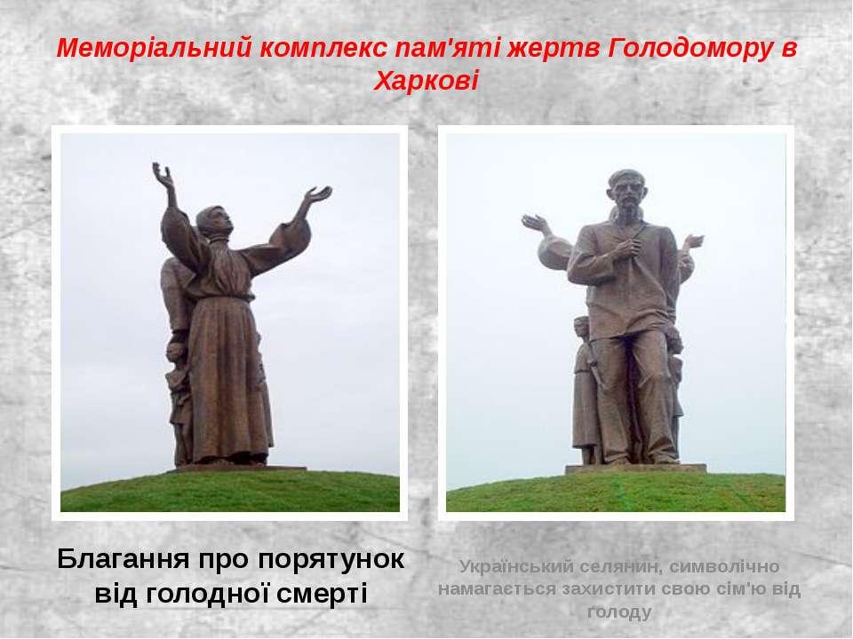 Меморіальний комплекс пам'яті жертв Голодомору в Харкові Благання про порятун...