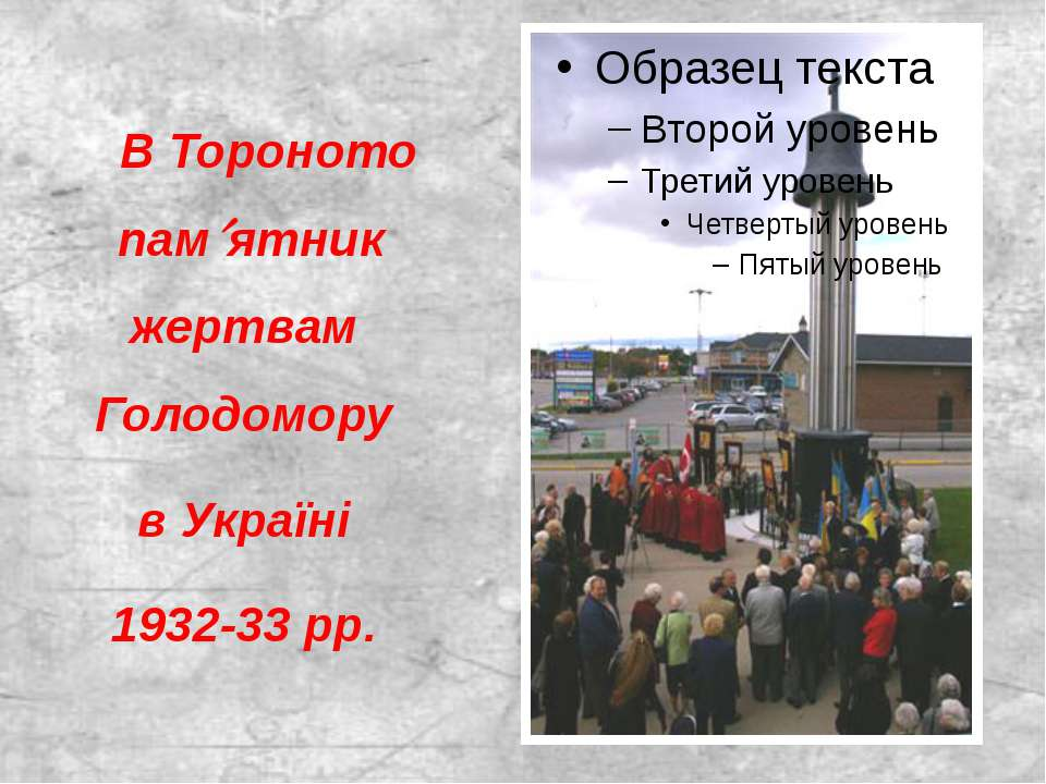 В Тороното пам ятник жертвам Голодомору в Україні 1932-33 рр.