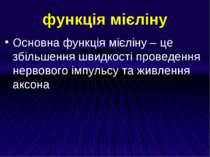 функція мієліну Основна функція мієліну – це збільшення швидкості проведення ...