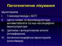 Патогенетичне лікування Імунотерапія Глюкокортикоїди і АКТГ Цитостатики та ім...