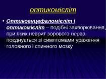 оптикомієліт Оптикоенцефаломієліт і оптикомієліт – подібні захворювання, при ...