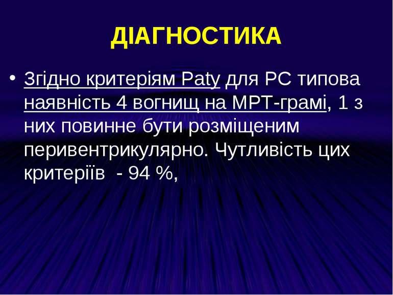 ДІАГНОСТИКА Згідно критеріям Paty для РС типова наявність 4 вогнищ на МРТ-гра...