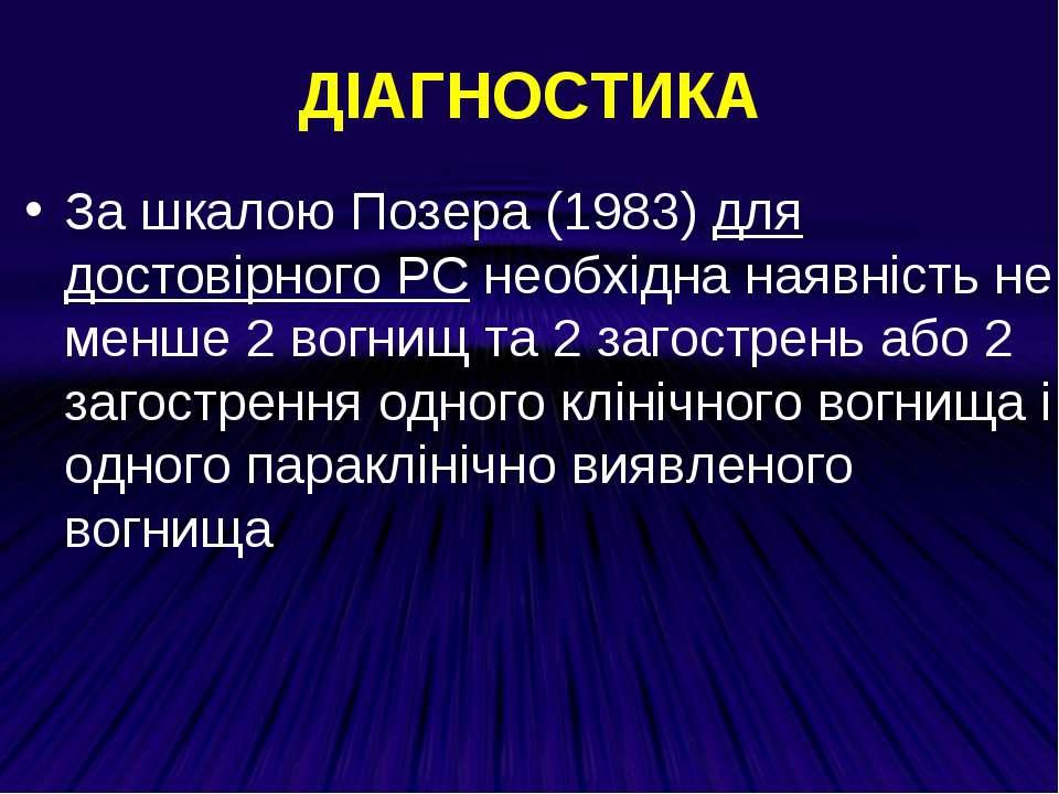 ДІАГНОСТИКА За шкалою Позера (1983) для достовірного РС необхідна наявність н...