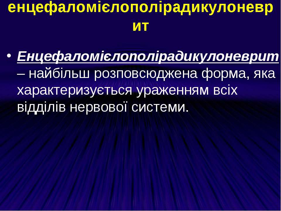 енцефаломієлополірадикулоневрит Енцефаломієлополірадикулоневрит – найбільш ро...