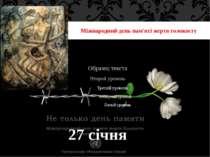 Міжнародний день пам'яті жертв голокосту 27 січня