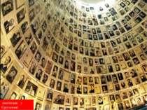 пам'ятник у Єрусалимі