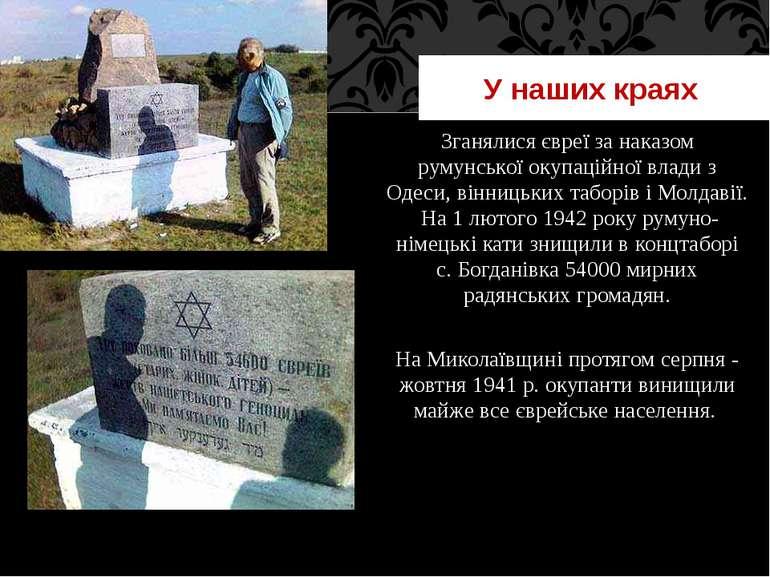 Зганялися євреї за наказом румунської окупаційної влади з Одеси, вінницьких т...