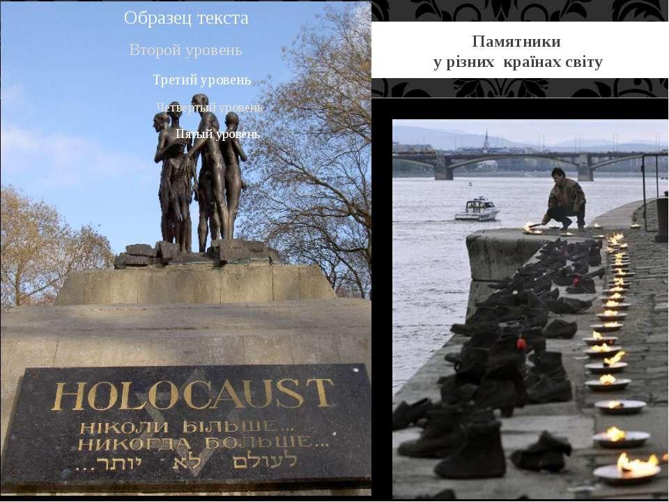 Памятники у різних країнах світу
