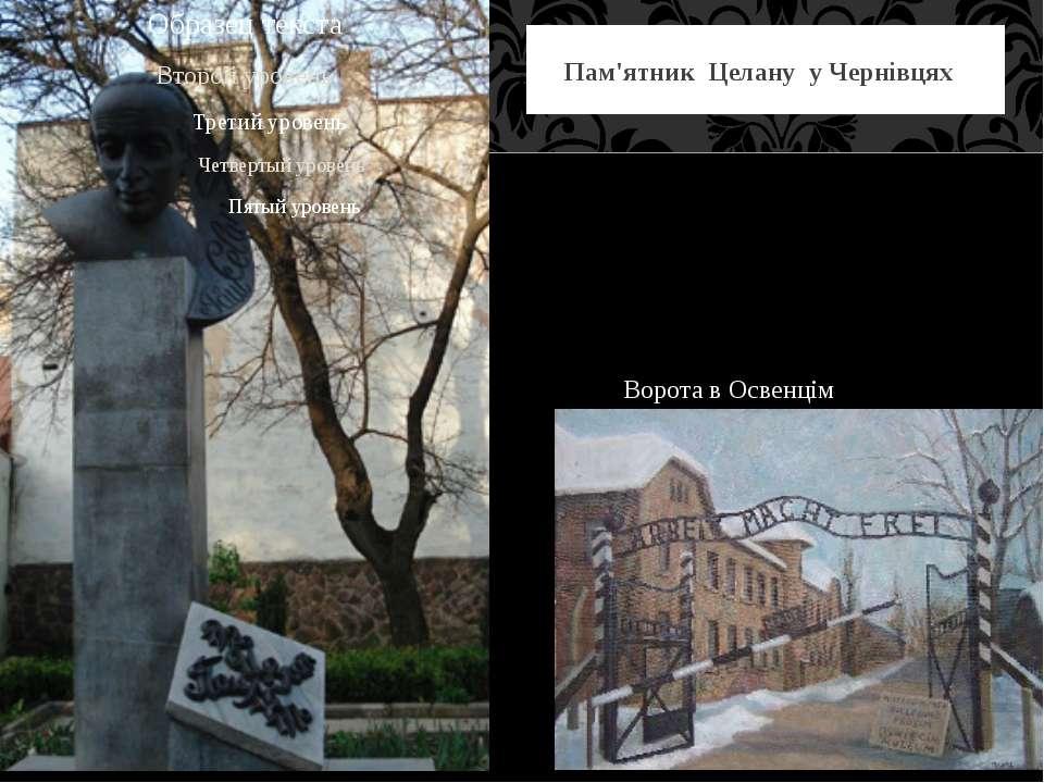 Пам'ятник Целану у Чернівцях Ворота в Освенцім
