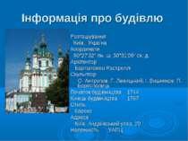Інформація про будівлю Розташування Київ, Україна Координати 50°27′32″ пн. ш....