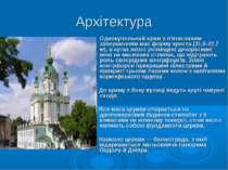 Архітектура Однокупольний храм з п'ятиглавим завершенням має форму хреста (31...